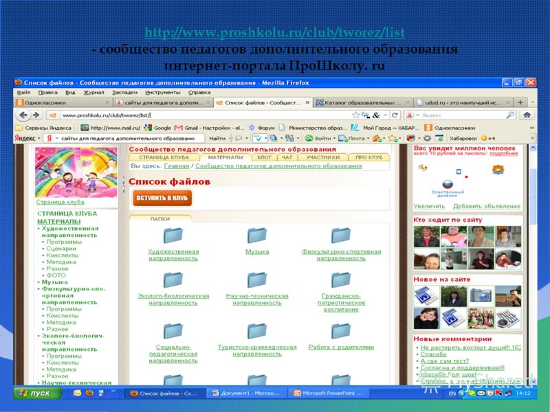 http://www.proshkolu.ru/club/tworez/list http://www.proshkolu.ru/club/tworez/list - сообщество педагогов дополнительного образования интернет-портала ПроШколу. ru