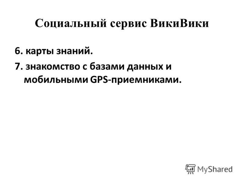 Социальный сервис ВикиВики 6. карты знаний. 7. знакомство с базами данных и мобильными GPS-приемниками.