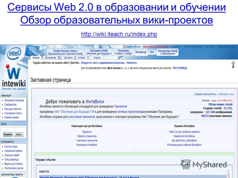 Сервисы Web 2.0 в образовании и обучении Обзор образовательных вики-проектов http://wiki.iteach.ru/index.php