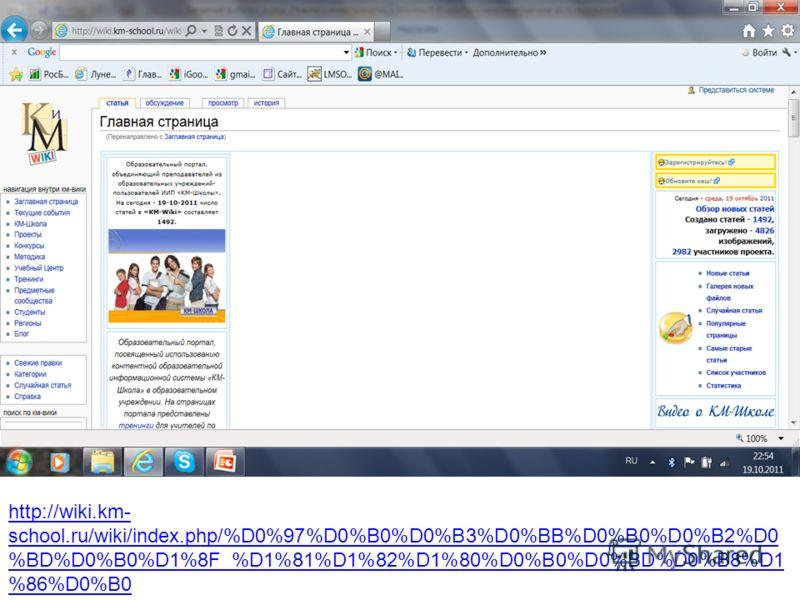 http://wiki.km- school.ru/wiki/index.php/%D0%97%D0%B0%D0%B3%D0%BB%D0%B0%D0%B2%D0 %BD%D0%B0%D1%8F_%D1%81%D1%82%D1%80%D0%B0%D0%BD%D0%B8%D1 %86%D0%B0