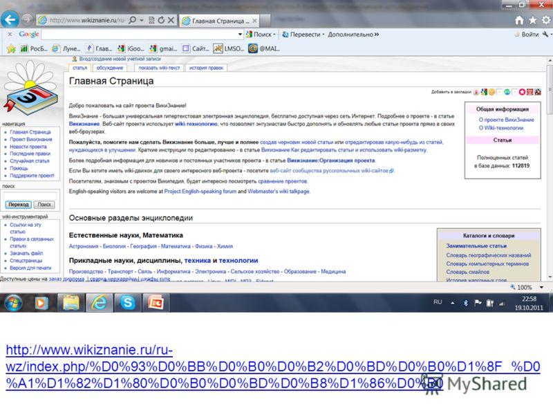 http://www.wikiznanie.ru/ru- wz/index.php/%D0%93%D0%BB%D0%B0%D0%B2%D0%BD%D0%B0%D1%8F_%D0 %A1%D1%82%D1%80%D0%B0%D0%BD%D0%B8%D1%86%D0%B0