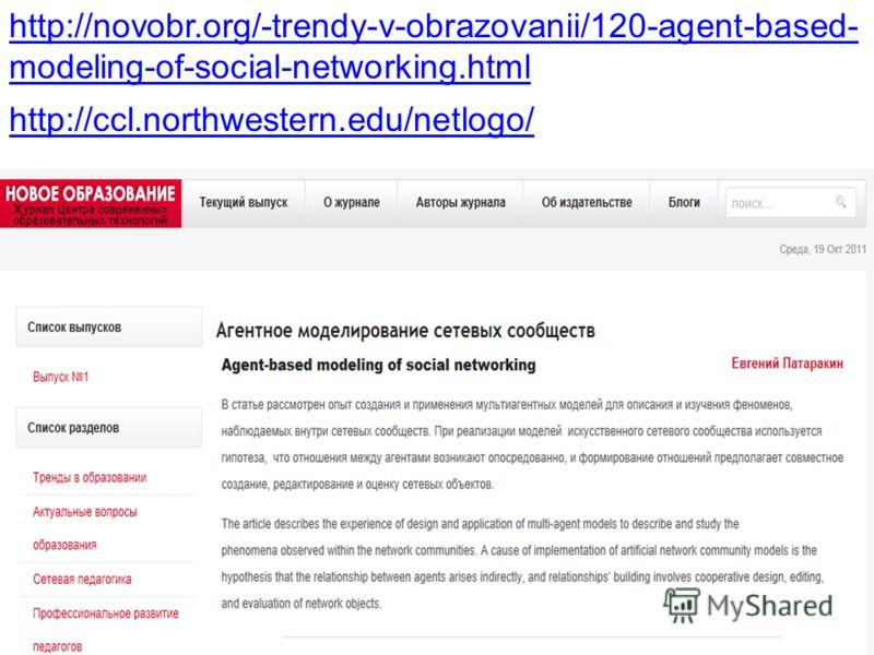 http://novobr.org/-trendy-v-obrazovanii/120-agent-based- modeling-of-social-networking.html http://ccl.northwestern.edu/netlogo/
