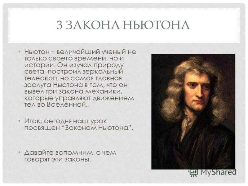Законы Ньютона (основная школа)