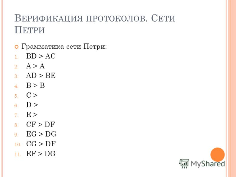 Грамматика сети Петри: 1. BD > AC 2. A > A 3. AD > BE 4. B > B 5. C > 6. D > 7. E > 8. CF > DF 9. EG > DG 10. CG > DF 11. EF > DG