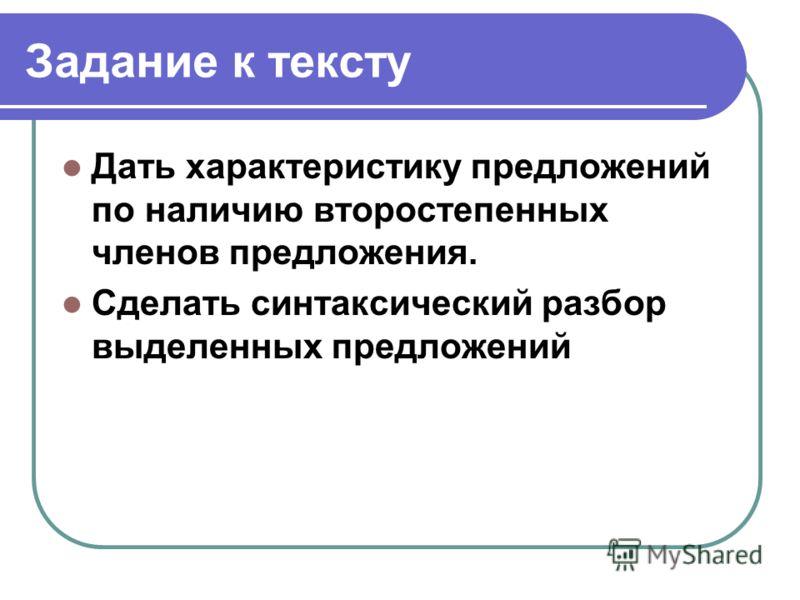Задание к тексту Дать характеристику предложений по наличию второстепенных членов предложения. Сделать синтаксический разбор выделенных предложений