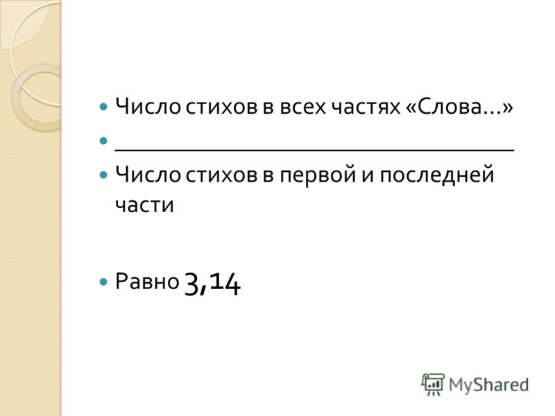 Число стихов в всех частях « Слова …» _________________________________ Число стихов в первой и последней части Равно 3,14
