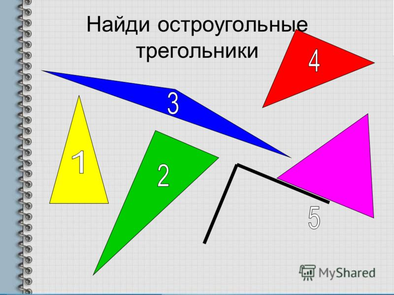 Найди остроугольные трегольники