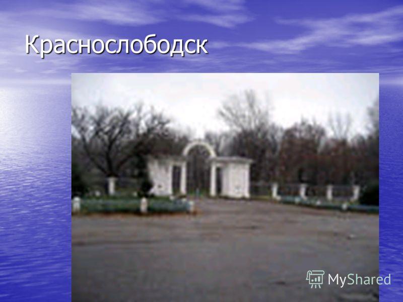 Краснослободск