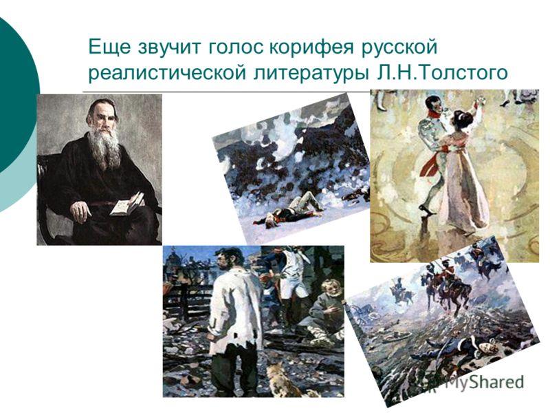 Еще звучит голос корифея русской реалистической литературы Л.Н.Толстого