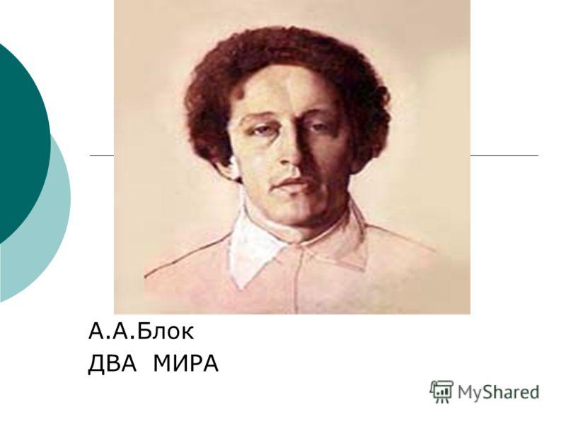 А.А.Блок ДВА МИРА
