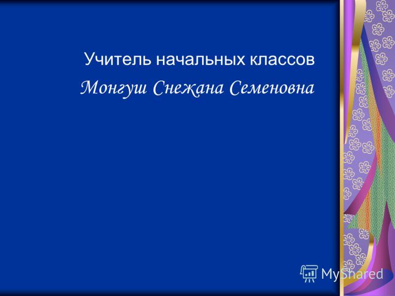 Учитель начальных классов Монгуш Снежана Семеновна