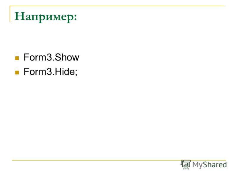 Например: Form3.Show Form3.Hide;