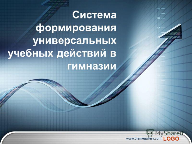 LOGO www.themegallery.com Cистема формирования универсальных учебных действий в гимназии