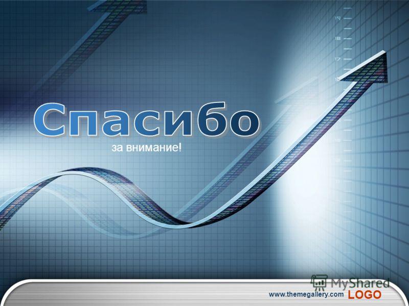 LOGO www.themegallery.com за внимание!