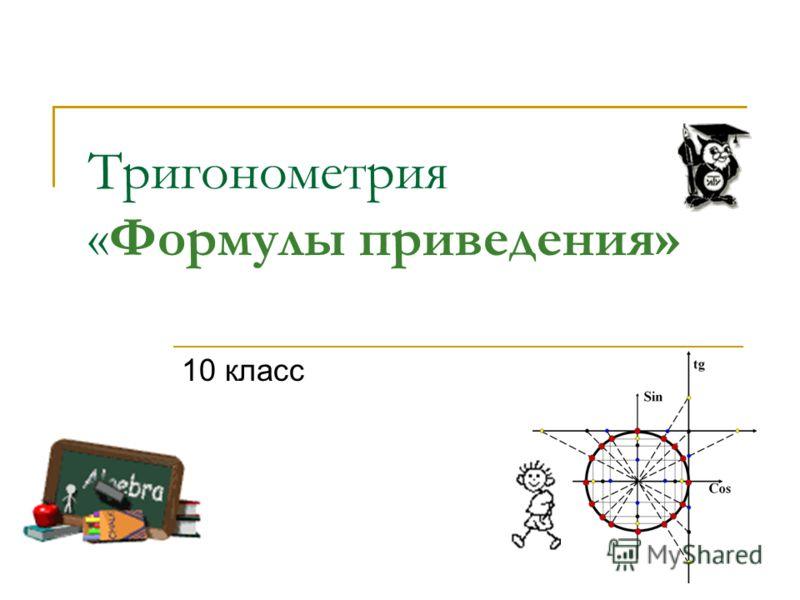 Тригонометрия «Формулы приведения» 10 класс