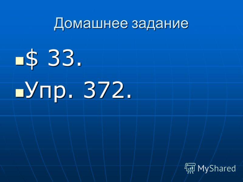 Домашнее задание $ 33. $ 33. Упр. 372. Упр. 372.