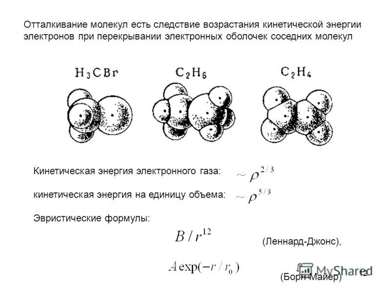 12 Отталкивание молекул есть следствие возрастания кинетической энергии электронов при перекрывании электронных оболочек соседних молекул Кинетическая энергия электронного газа: кинетическая энергия на единицу объема: Эвристические формулы: (Леннард-