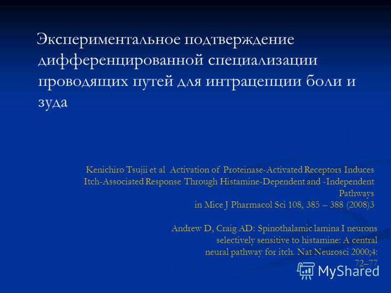 Andrew D, Craig AD: Spinothalamic lamina I neurons selectively sensitive to histamine: A central neural pathway for itch. Nat Neurosci 2000;4: 72–77 Экспериментальное подтверждение дифференцированной специализации проводящих путей для интрацепции бол