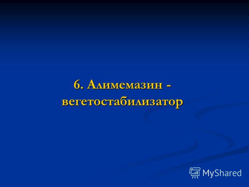 6. Алимемазин - вегетостабилизатор