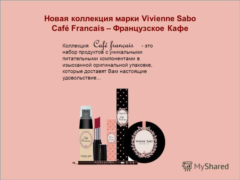 Новая коллекция марки Vivienne Sabo Café Francais – Французское Кафе Коллекция - это набор продуктов с уникальными питательными компонентами в изысканной оригинальной упаковке, которые доставят Вам настоящие удовольствие...