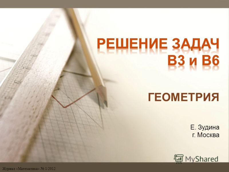 Журнал «Математика» 1/2012 Е. Зудина г. Москва ГЕОМЕТРИЯ