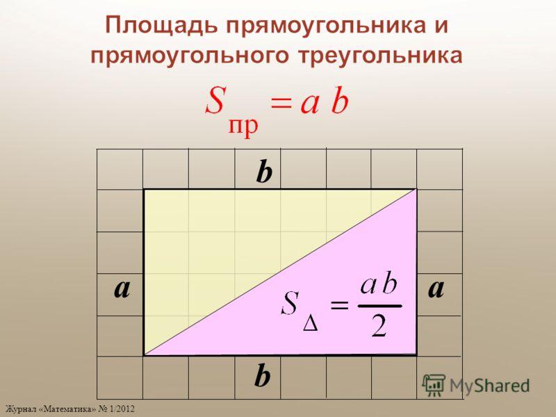 Журнал «Математика» 1/2012 aa b b