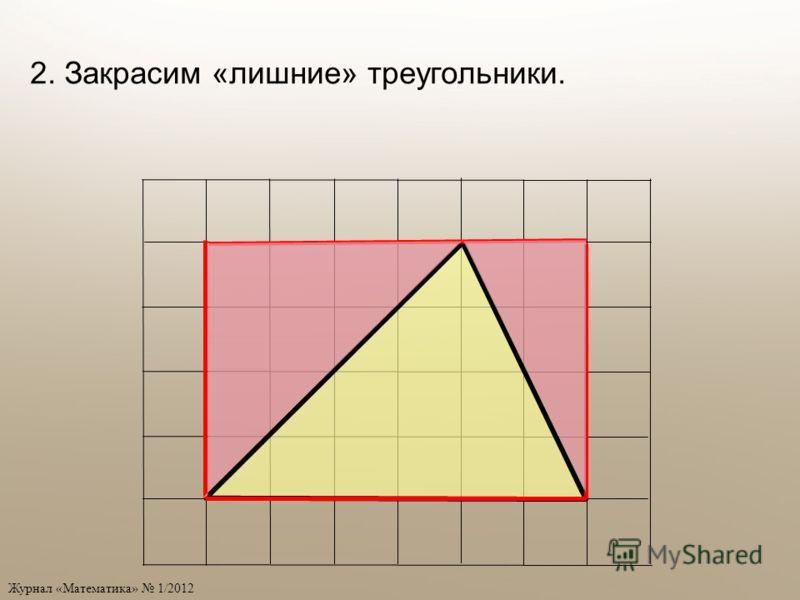Журнал «Математика» 1/2012 2. Закрасим «лишние» треугольники.
