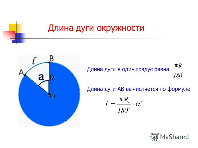 ... Длина дуги АВ вычисляется по формуле: www.myshared.ru/slide/279058