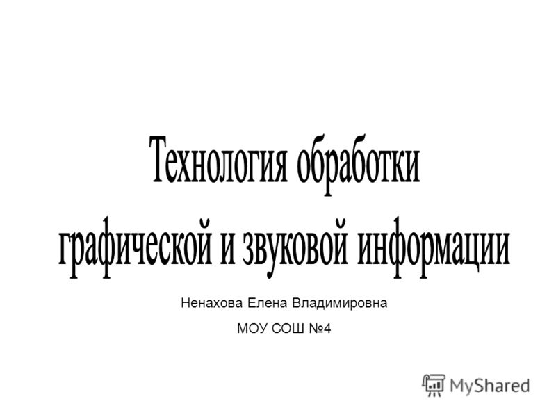 Ненахова Елена Владимировна МОУ СОШ 4