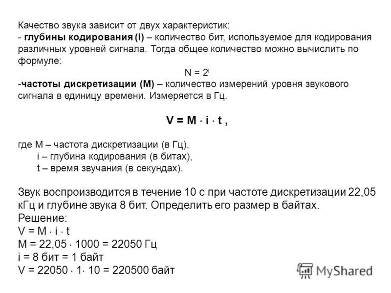 Качество звука зависит от двух характеристик: - глубины кодирования (i) – количество бит, используемое для кодирования различных уровней сигнала. Тогда общее количество можно вычислить по формуле: N = 2 i -частоты дискретизации (М) – количество измер