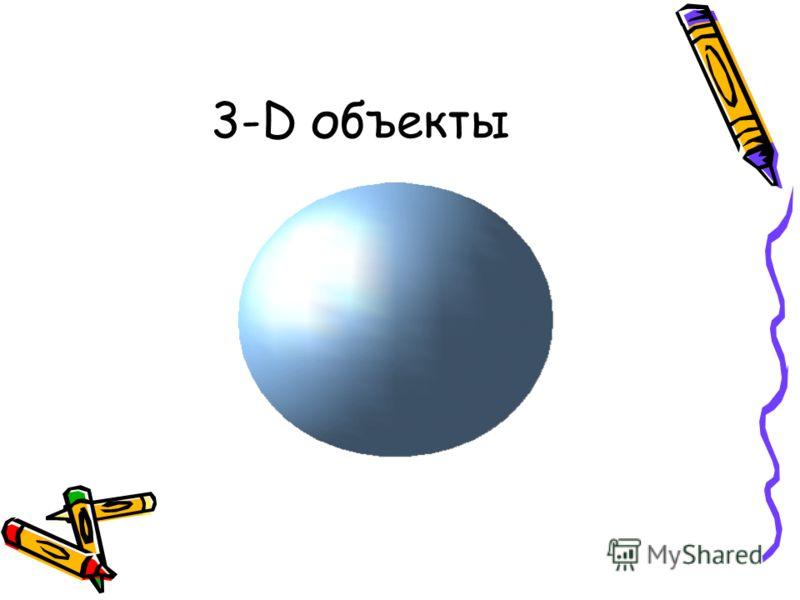 3-D объекты