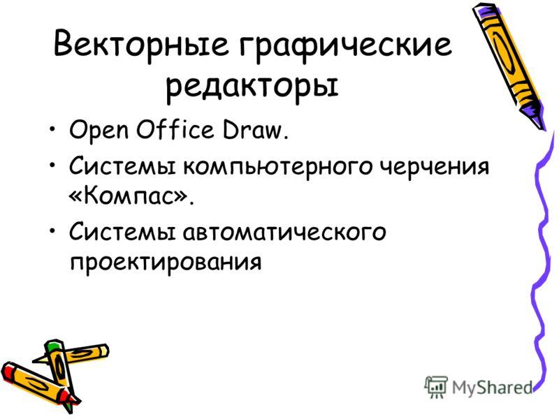 Векторные графические редакторы Open Office Draw. Системы компьютерного черчения «Компас». Системы автоматического проектирования