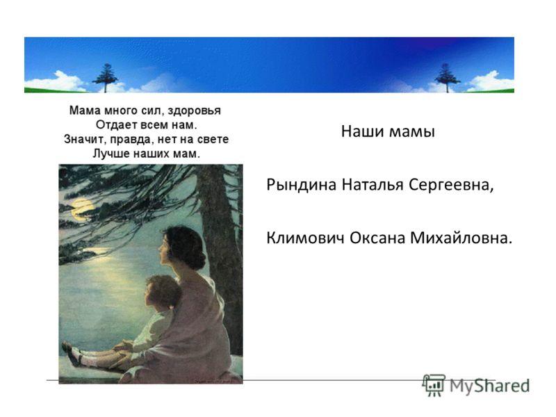 Наши мамы Рындина Наталья Сергеевна, Климович Оксана Михайловна.