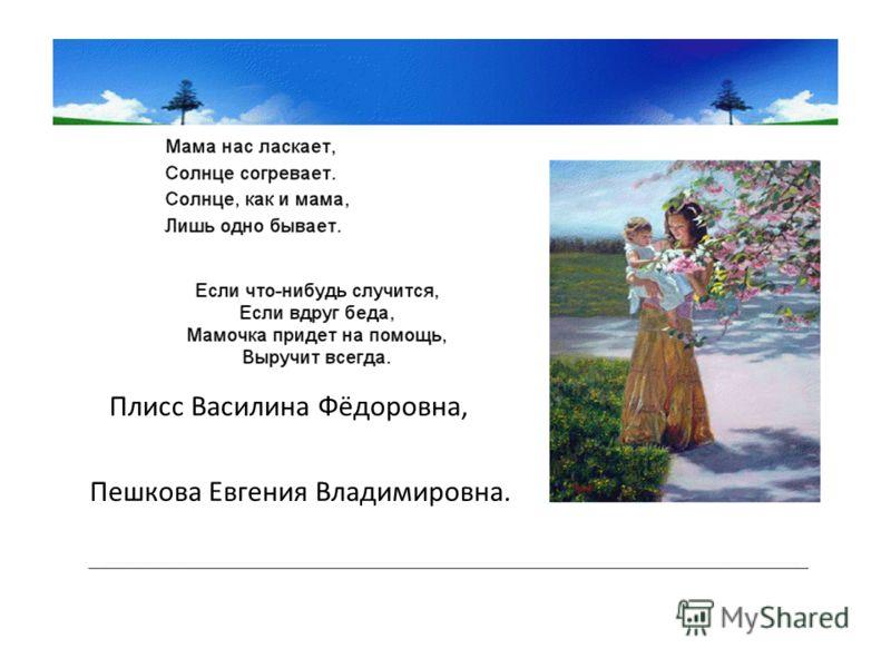 Плисс Василина Фёдоровна, Пешкова Евгения Владимировна.