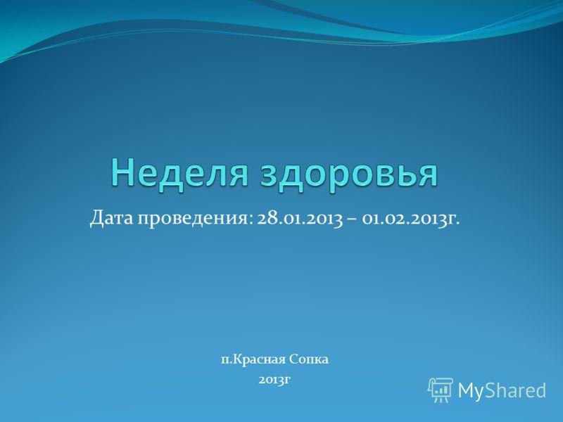 Дата проведения: 28.01.2013 – 01.02.2013г. п.Красная Сопка 2013г