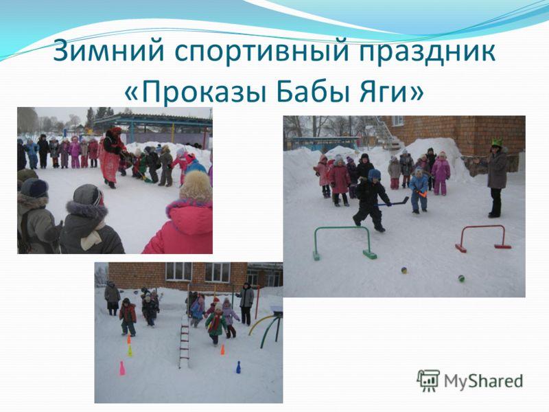 Зимний спортивный праздник «Проказы Бабы Яги»