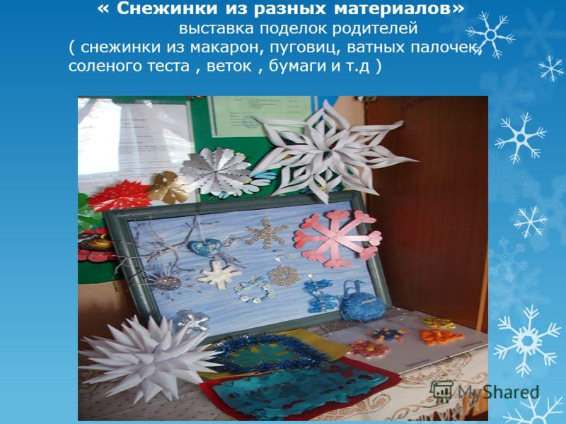 « Снежинки из разных материалов» выставка поделок родителей ( снежинки из макарон, пуговиц, ватных палочек, соленого теста, веток, бумаги и т.д )