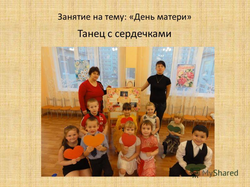 Занятие на тему: «День матери» Танец с сердечками