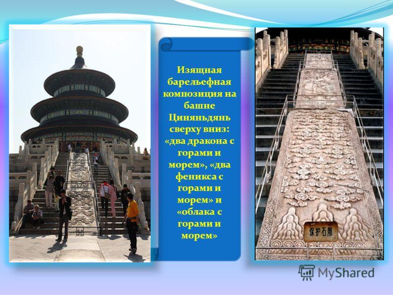 Изящная барельефная композиция на башне Циняньдянь сверху вниз: «два дракона с горами и морем», «два феникса с горами и морем» и «облака с горами и морем»