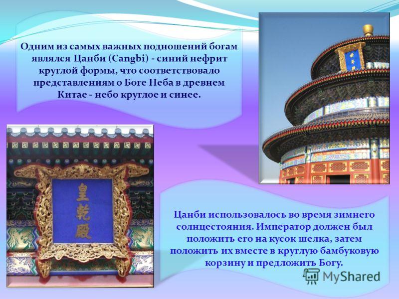 Цанби использовалось во время зимнего солнцестояния. Император должен был положить его на кусок шелка, затем положить их вместе в круглую бамбуковую корзину и предложить Богу. Одним из самых важных подношений богам являлся Цанби (Cangbi) - синий нефр
