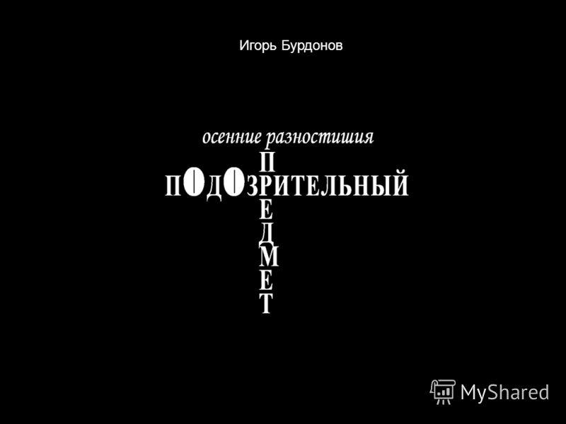 Игорь Бурдонов