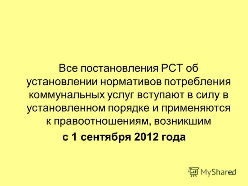 10 Все постановления РСТ об установлении нормативов потребления коммунальных услуг вступают в силу в установленном порядке и применяются к правоотношениям, возникшим с 1 сентября 2012 года