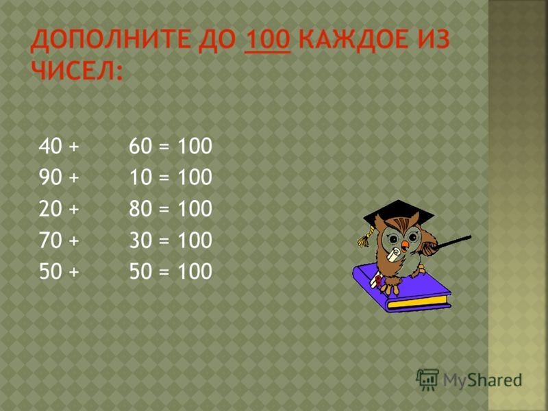 40 + 90 + 20 + 70 + 50 + 60 = 100 10 = 100 80 = 100 30 = 100 50 = 100