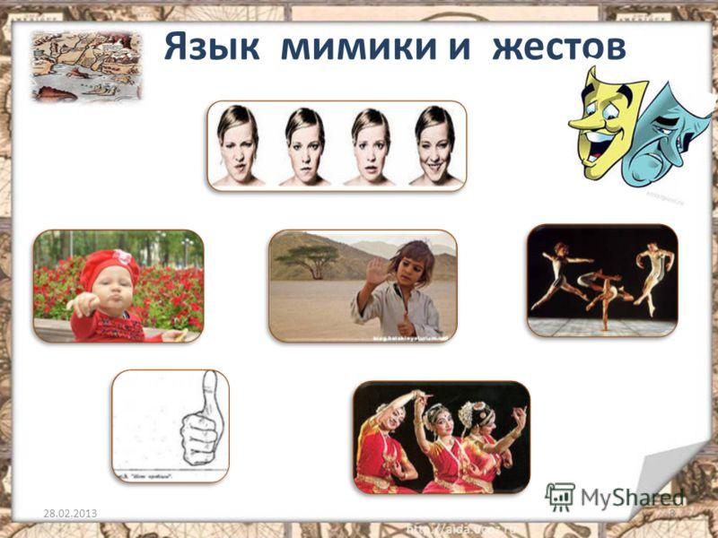 Язык мимики и жестов 28.02.20138