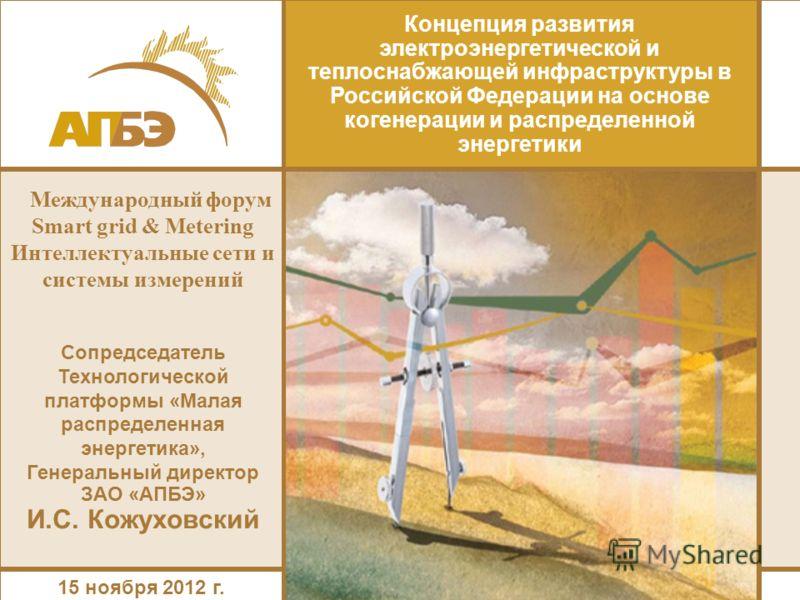 Концепция развития электроэнергетической и теплоснабжающей инфраструктуры в Российской Федерации на основе когенерации и распределенной энергетики