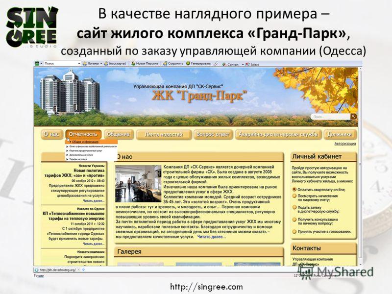 В качестве наглядного примера – сайт жилого комплекса « Гранд - Парк », созданный по заказу управляющей компании ( Одесса ) http://singree.com