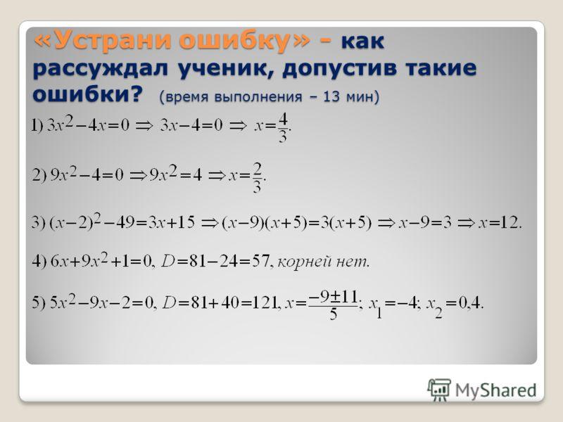 «Устрани ошибку» - как рассуждал ученик, допустив такие ошибки? (время выполнения – 13 мин)