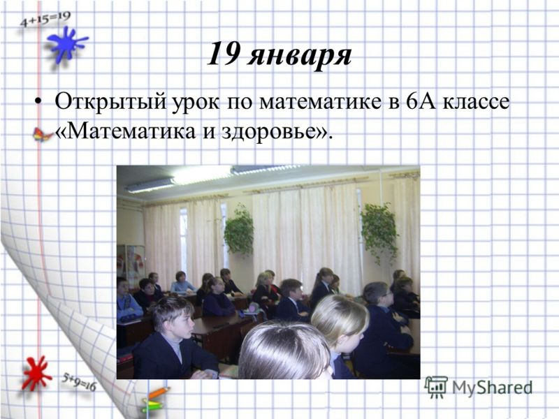 19 января Открытый урок по математике в 6А классе «Математика и здоровье».