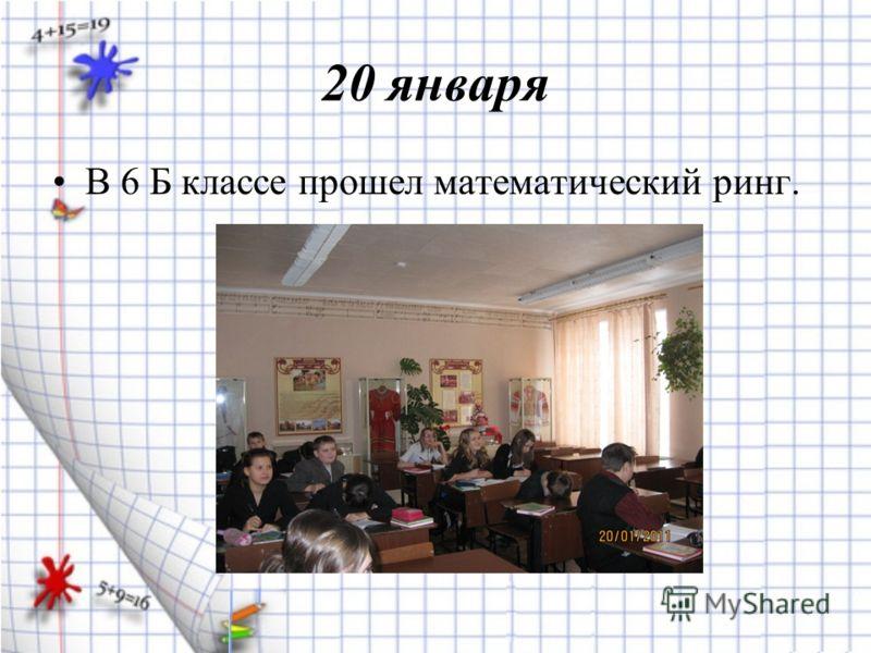 20 января В 6 Б классе прошел математический ринг.