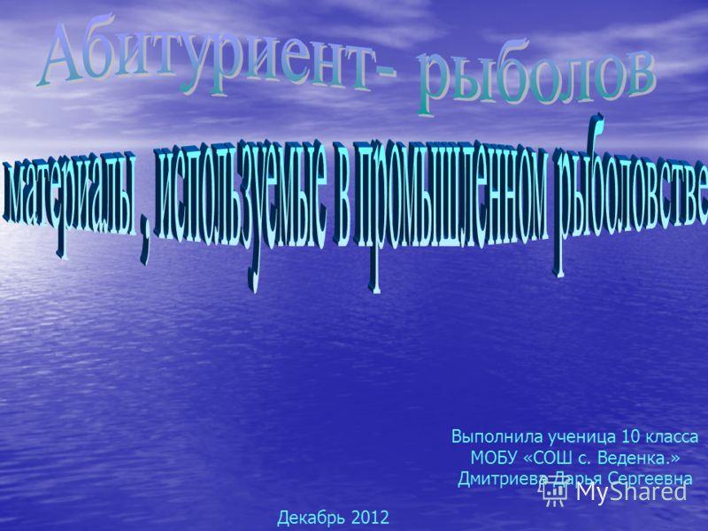 Выполнила ученица 10 класса МОБУ «СОШ с. Веденка.» Дмитриева Дарья Сергеевна Декабрь 2012